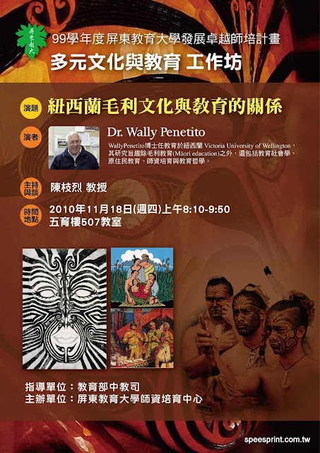 紐西蘭毛利文化與教育的關係研討會海報