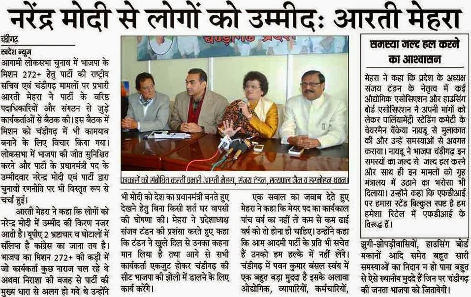 पत्रकारों को सम्बोधित करतीं प्रभारी आरती मेहरा, सत्य पाल जैन व् अन्य भाजपा नेता