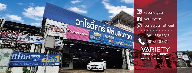 Variety Car เครื่องเสียง อุปกรณ์ประดับยนต์ ฟิล์มกรองแสงติดรถยนต์ ฟิล์มอาคาร