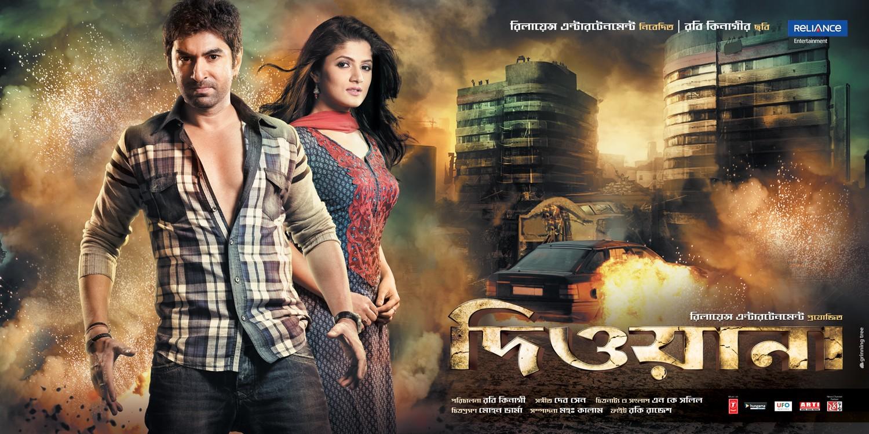 New Bangla Moviee 2016 click hear.............. Deewana+%25281%2529
