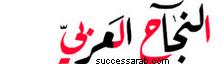 النجاح العربي