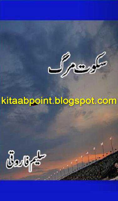 Sakut2Be2BMarg2BBy2BSaleem2BFarooqi - Sukoot e Murg by Saleem Farooqi