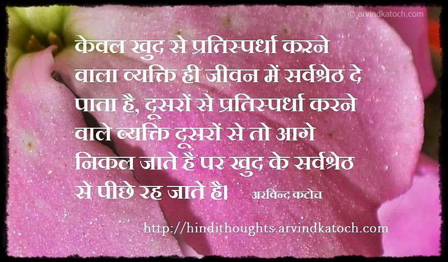 Hindi Thought, Quote, Best, beat, compete,
