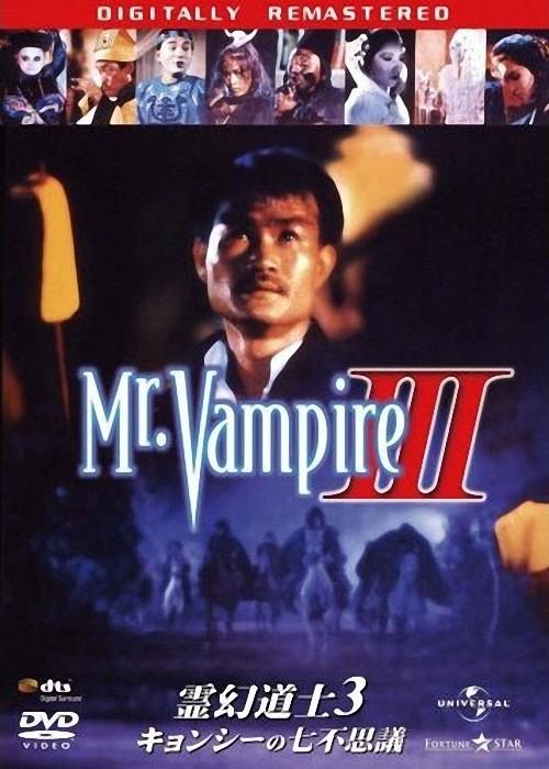 [Image: mr.+vampire+3.jpg]