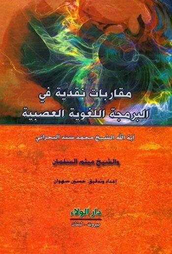 مقاربات نقدية في البرمجة اللغوية العصبية - محمد البحراني و ميثم السلمان pdf