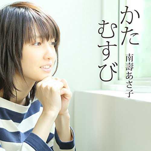 [Single] 南寿あさ子 – かたむすび (2015.05.13/MP3/RAR)