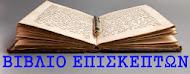 Βιβλίο επισκεπτών