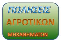 ΠΩΛΗΣΕΙΣ ΑΓΡ/ΜΗΧΑΝΗΜΑΤΑ