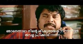 Njan ennaada ninte shishyan aayathu , thavala prikaadi Mammootty - Mayavi movie  Malayalam facebook Comment