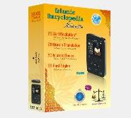 Now Islamic Products like Digital Quran, GSM Mobile Quran, Quran GPS, Islamic Encyclopedia,