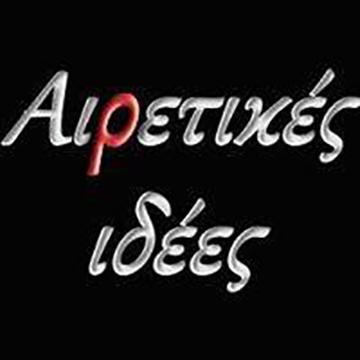 ΑΙΡΕΤΙΚΕΣ ΙΔΕΕΣ