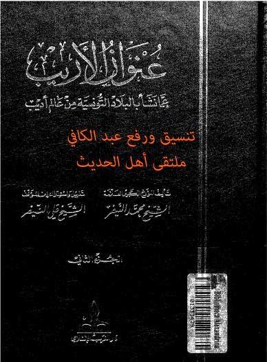 عنوان الأريب عما نشأ بالبلاد التونسية من عالم أديب - الشيخ محمد النيفر