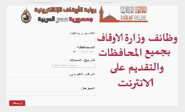 اليوم وظائف وزارة الاوقاف بجميع المحافظات واستمارة التقديم على الانترنت