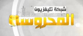 تردد قنوات المحروسة - قناة القاهرة، قناة الإسكندرية، قناة القنال، قناة الدلتا، قناة الصعيد، وقناة طيبة