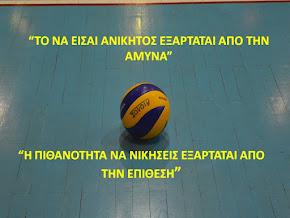 ΑΕ ΑΙΟΛΟΣ ΤΑΥΡΟΣ- volleyball