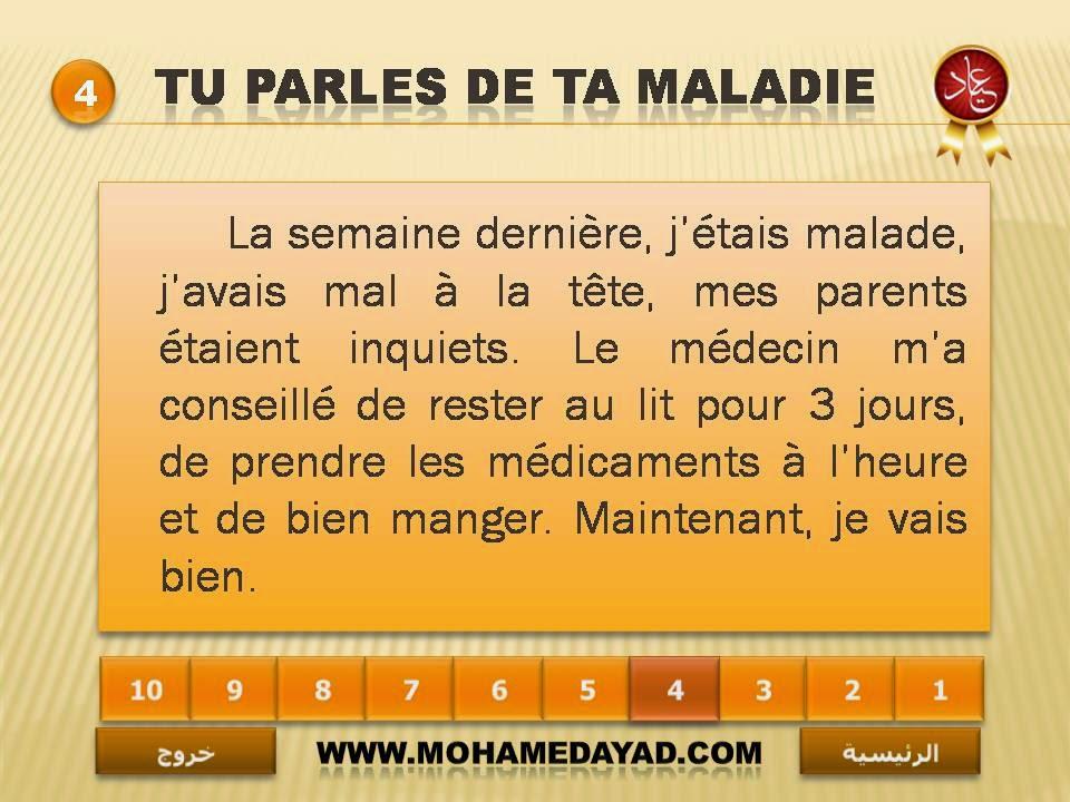 اهم 10 موضوعات في اللغة الفرنسية للثانوية العامة