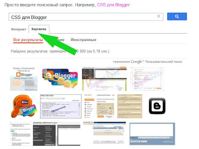 Поиск по изображениям в статьях скриншот