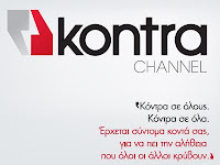     Kontra Channel!