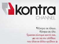 Ο ύποπτος ρόλος του Kontra Channel!