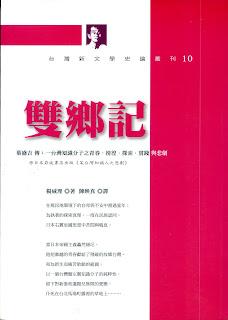 《推廣》2011[閱讀台灣探索自己]大學暨社會組優選:林姵吟/激越的青春