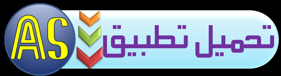 http://www.mediafire.com/download/11qv2h2m12la2pe/WhatsAppPLUSv6.32D_Alsarab.apk