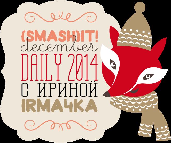 http://ru-smashbook.blogspot.ru/2014/11/december-daily-2014.html