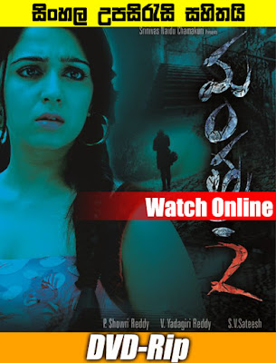 Mantra 2 2015 Teligu Watch Online Free