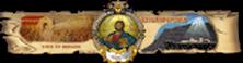 Το Ραδιόφωνο του Πατρίου Εορτολογίου