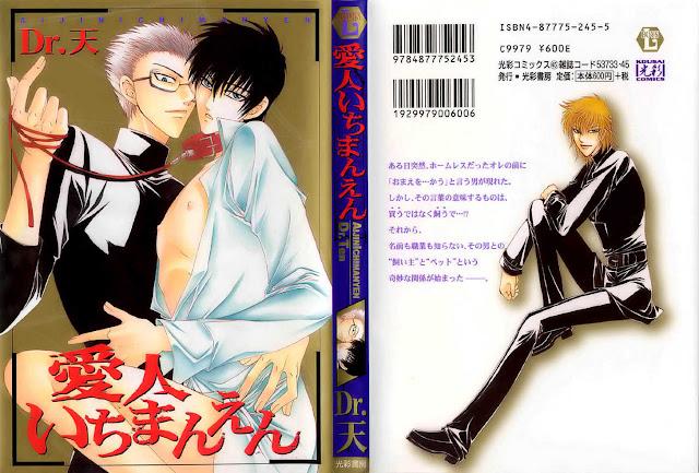 Aijin Ichimanyen - Cover
