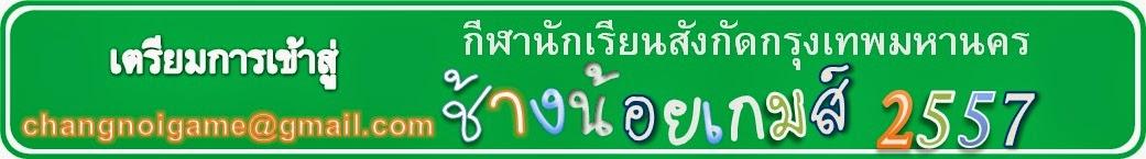 ช้างน้อยเกมส์2557ไทยญี่ปุ่นดินแดงครั้งที่27กีฬานักเรียนกรุงเทพมหานคร กองพัฒนาข้าราชการครูกทม
