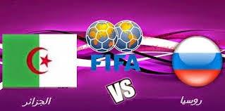 مباراة الجزائر وروسيا matches russia v Algeria