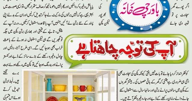 Kitchen Designs Pakistan Kitchen Cabinet Decoration Ideas ~ Urdu 2014, 2015, 2016 ,2017, 2018 ...