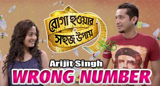 Wrong Number from Roga Howar Shohoj Upay