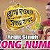 WRONG NUMBER Lyrics - Roga Howar Shohoj Upay   Arijit Singh