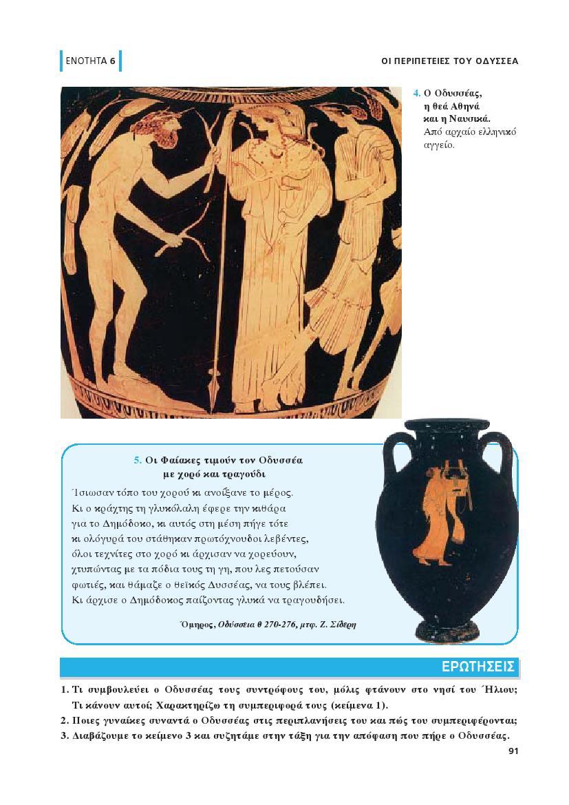 pdf Литературное наследство. Том 94: Первая завершенная редакция