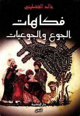 فكاهات الجوع والجوعيات لـ خالد القشطيني