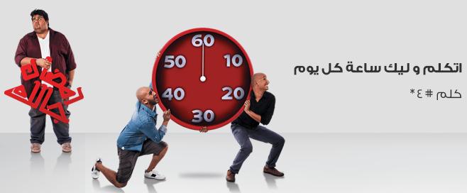 عرض ساعة هدية من فودافون في رمضان 2014 , رمضان جالك ليك ساعة ببلاش كل يوم , طريقة الاشتراك والحصول علي الساعة المجانية