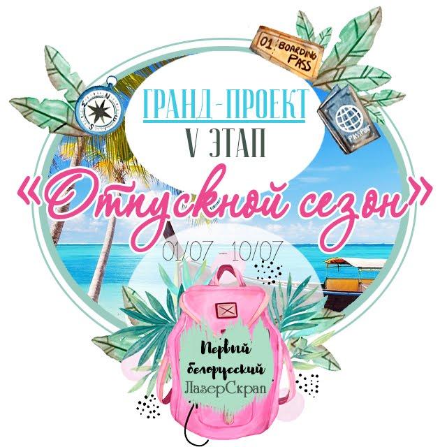 """5 этап """"Отпускной сезон"""""""