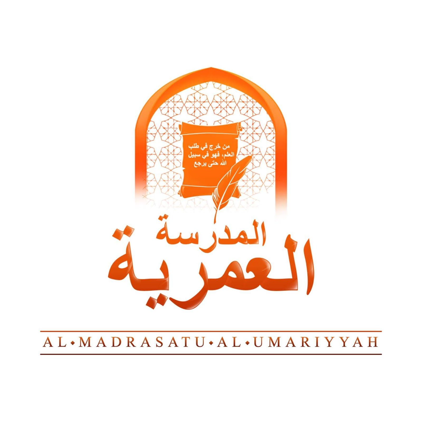 Al-Madrasatu al-Umariyyah