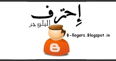 طريقة التدوين وكتابة محتوى جيد Creat-profesional-blog