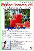 8月20日(日) 夏のSelf Recovery WS/さゆり先生