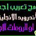 طريقة أظهار اللغة العربية في الرومات الغير عربية