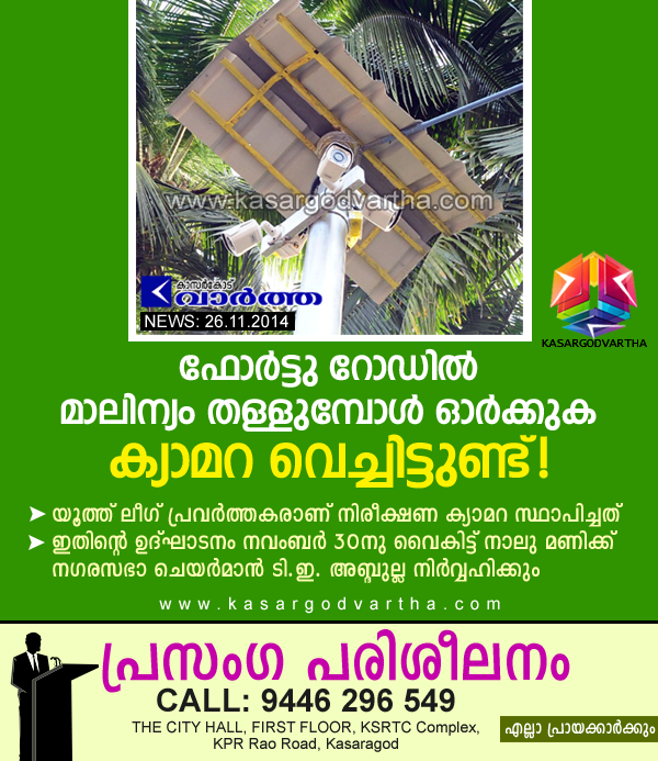 Kasaragod, Kerala, Muslim league, CCTV, Camera, Fort Road, Infrared Camera.