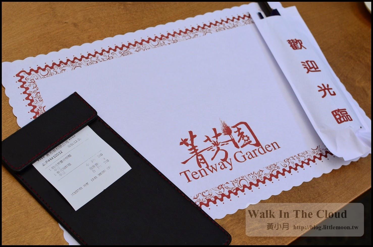 菁芳園賬單與桌布