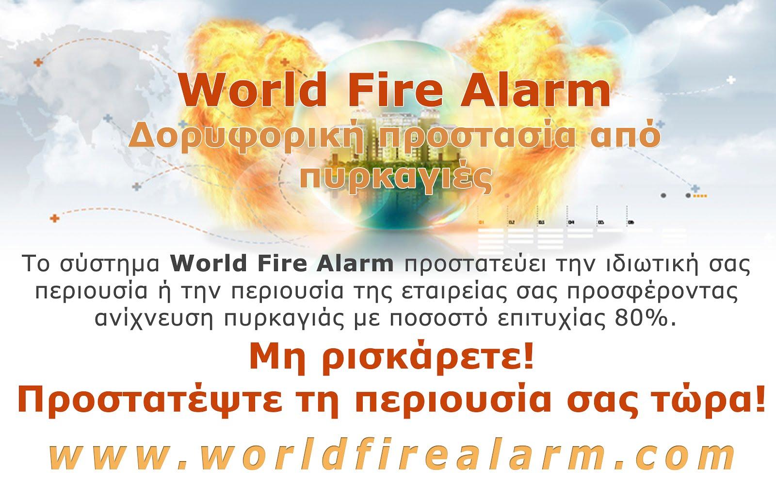 Δορυφορική προστασία από πυρκαγιές