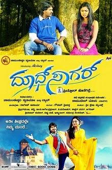 Doodhsagar (2014) Kannada Movie Poster