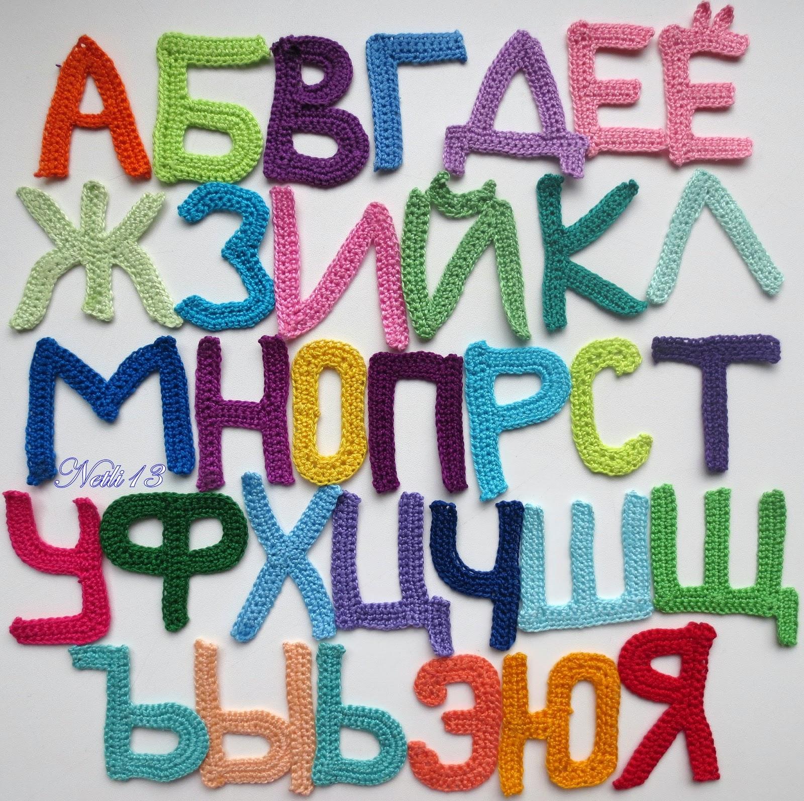 Вязаный алфавит крючком. Схемы для вязания 30