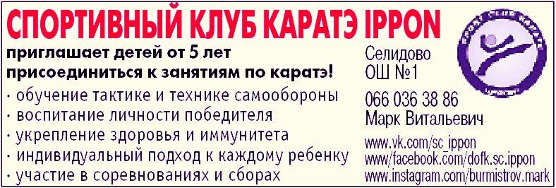 Спортивный клуб каратэ IPPON приглашает!