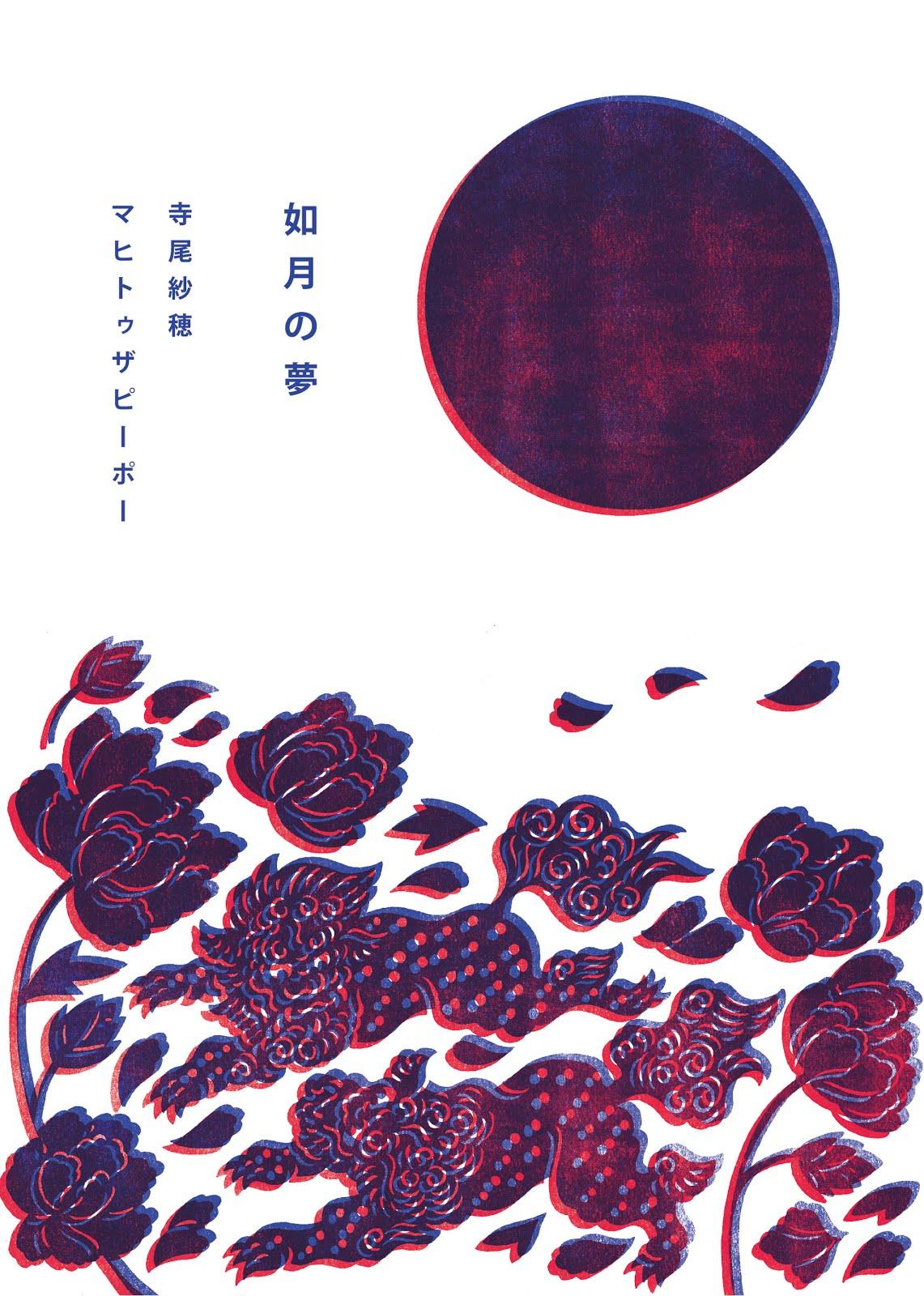 「如月の夢」寺尾紗穂 × マヒトゥ・ザ・ピーポー
