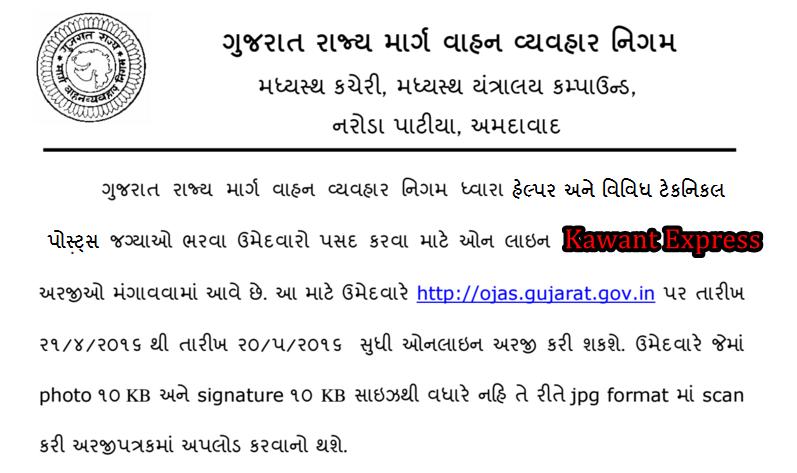 Gujarat State Road Transport Corporation (GSRTC) Recruitment 2016 For Helper & Technical Art A, B,